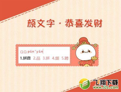 QQ拼音输入法2017最新官方正式版