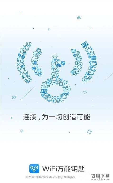WiFi万能钥匙客户端免费安卓版