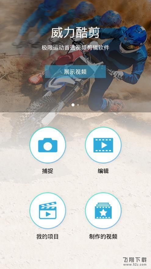 威力酷剪中文免费安卓版
