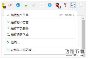 FireShot for Chrome谷歌浏览器截图工具官方最新版