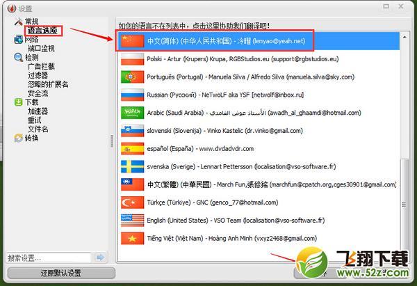 视频下载器(VSO Downloader) V5.0.1.51 官方版