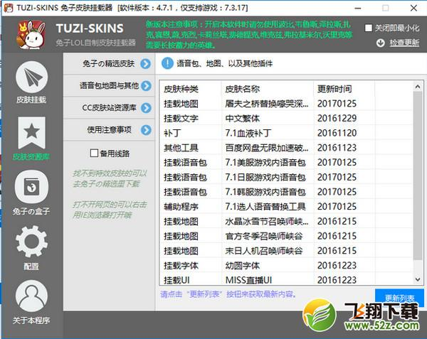兔子皮肤挂载器 V4.9.5.0 免费版