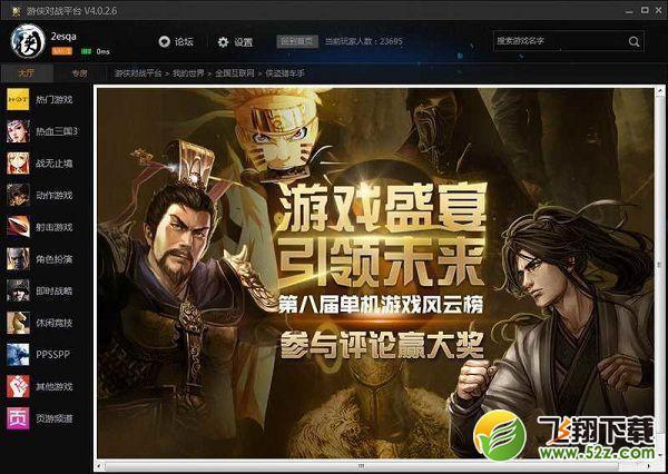 游侠对战平台官方最新版