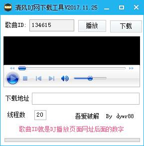 清风dj网解析下载工具绿色最新版