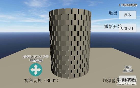 物理模拟建筑破坏 V1.61 安卓版