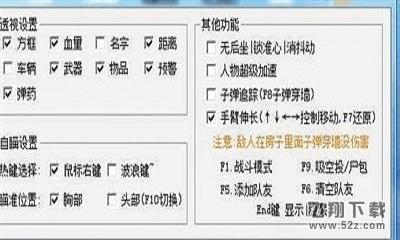 终结者2审判日刷吉利服辅助V1.0 安卓版