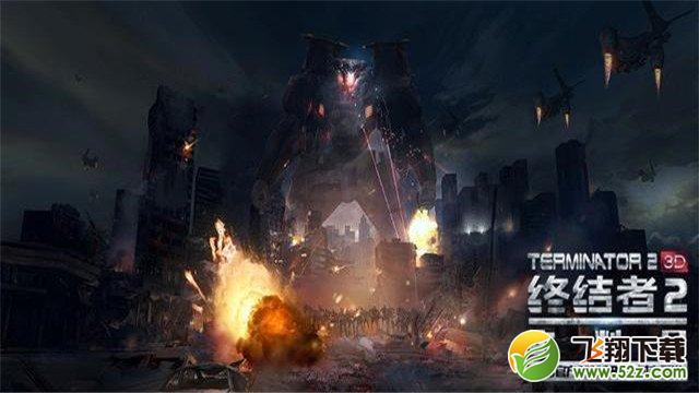 终结者2:审判日V1.0 安卓版_52z.com