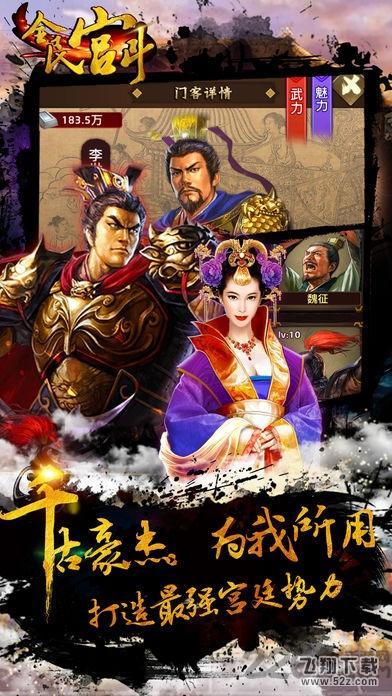 全民宫斗 V1.0.1 官方版