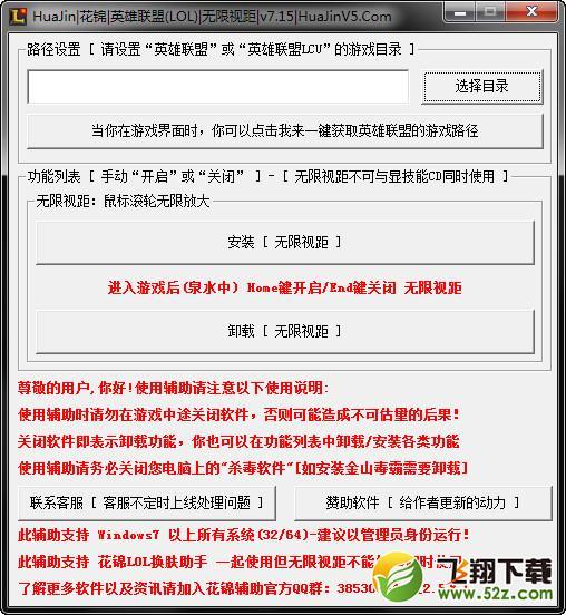 花锦LOL无限视距助手 V7.23 免费官方版