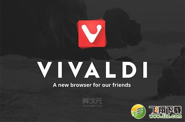 Vivaldi浏览器 V1.13.1008.32 官方版