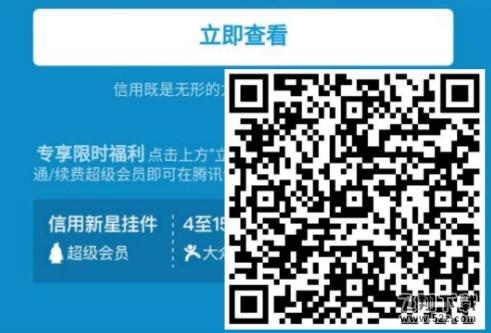 腾讯信用分强开工具V1.0 安卓版