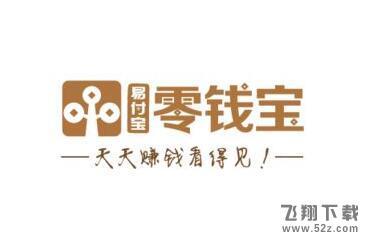 苏宁易购零钱宝提现方法流程_52z.com
