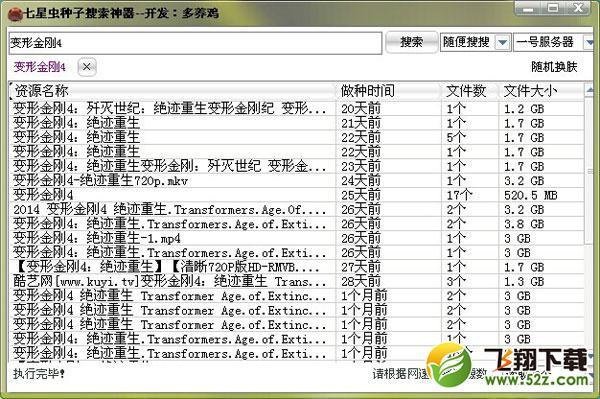 七星虫种子搜索神器 V1.0 绿色版