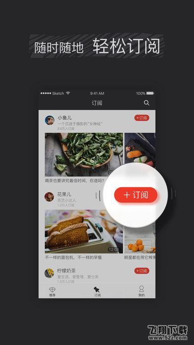 美秒短视频 V1.0.0 苹果版