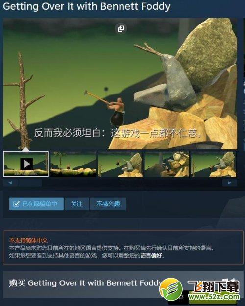 《和班尼特福迪一起攻克表情》Steam正式v表情谢谢红包动态难关图片