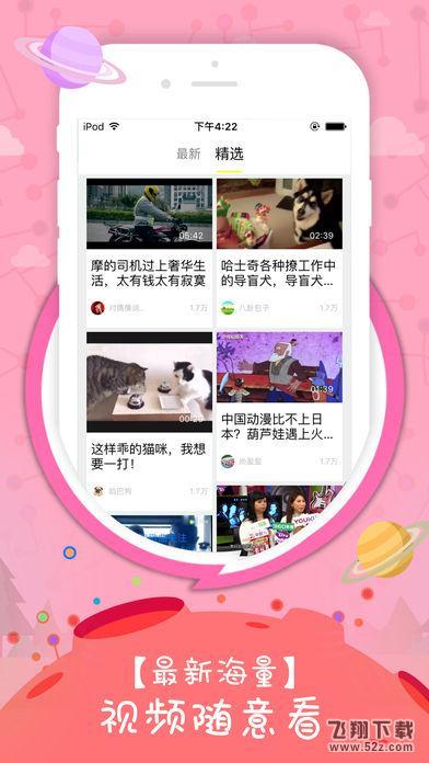 视视看 V1.2 苹果版