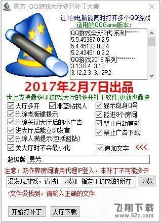 勇芳QQ游戏大厅多开补丁绿色最新版