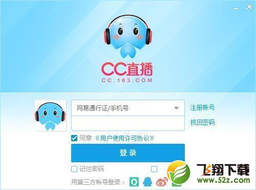 网易CC语音官方最新版