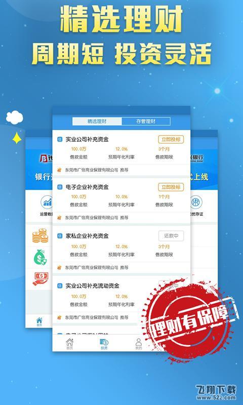 钱帮主 V1.10 最新安卓版