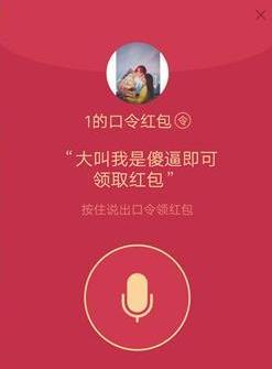 新版qq语音红包怎么发 新版qq语音口令红包玩法介绍