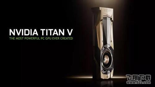 titan v显卡性能怎么样_titan v显卡性能配置一览