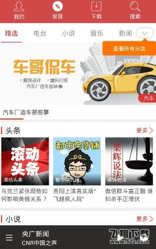 蜻蜓FM去广告版V7.0.5破解版