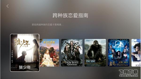 飞视电视浏览器官方安卓电视版