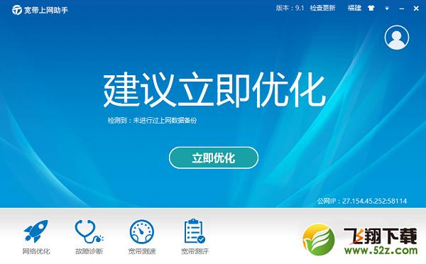 宽带上网助手软件官方最新版