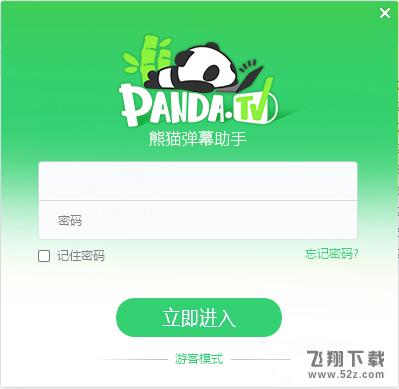 熊猫TV弹幕助手最新绿色版