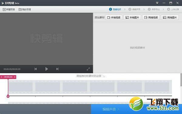 360快剪辑官方最新免费电脑版