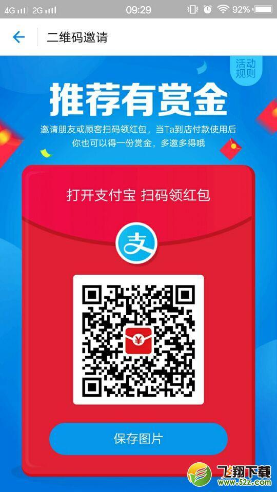 支付宝扫码领红包软件 V10.1.8 安卓版