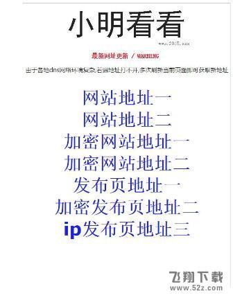 小明看看2018永久域名电脑版