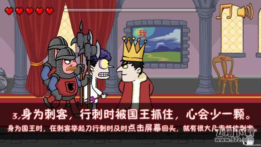 我要当国王免通讯录权限 V1.0 破解版
