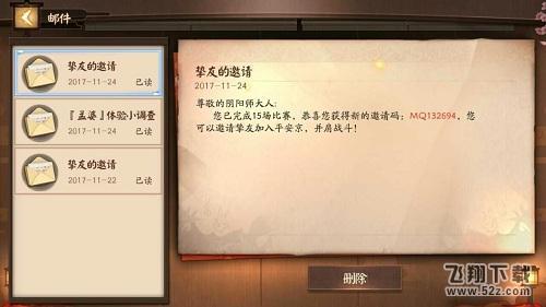 决战平安京激活码提示被使用怎么回事_激活码怎么领取