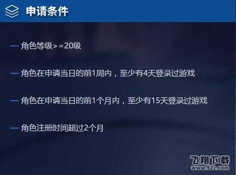 王者荣耀12月体验服申请资格时间_王者荣耀12月体验服资格申请条件一览