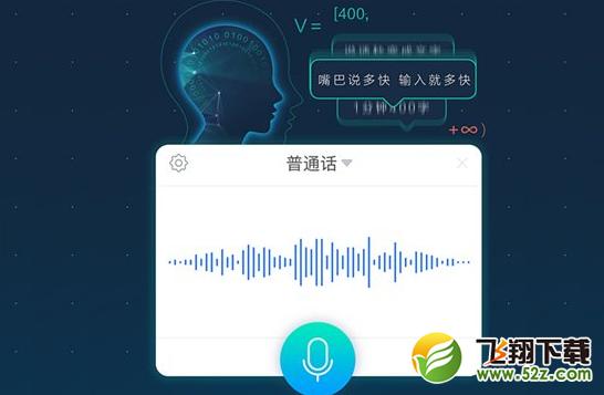 讯飞输入法iPhoneV8.0新增了什么功能 优化了什么功能 修复了什么功能_52z.com