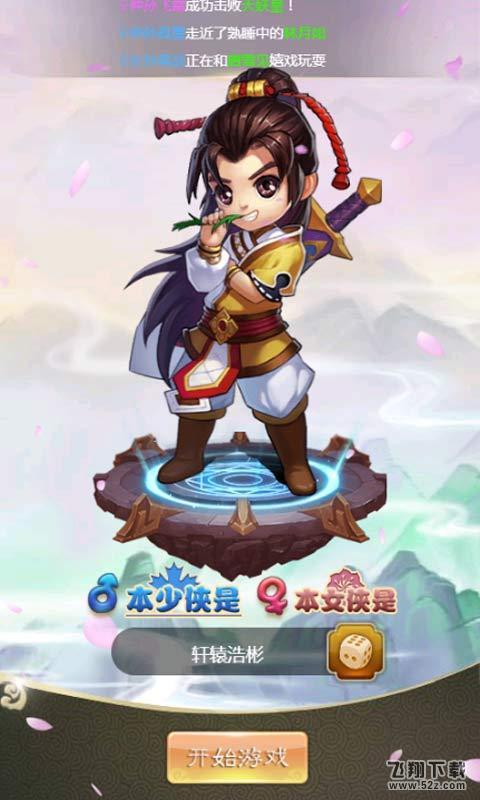 新仙剑奇侠传_52z.com