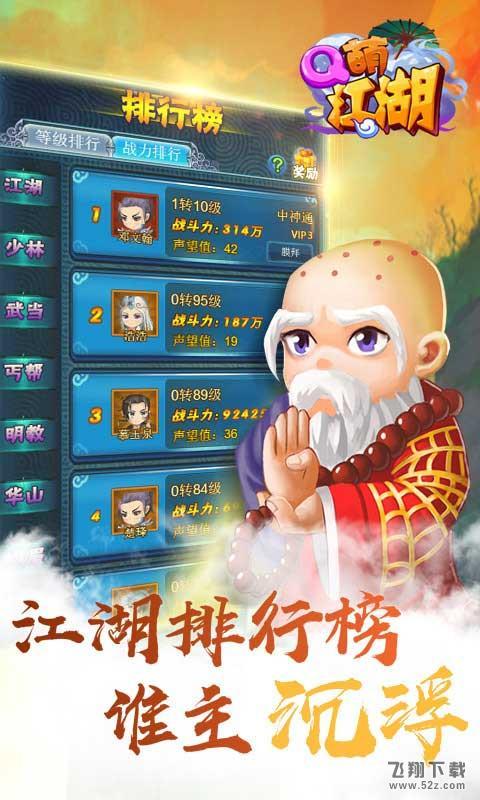 Q萌江湖_52z.com