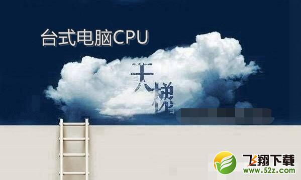电脑cpu性能排行_2018cpu天梯图最新版