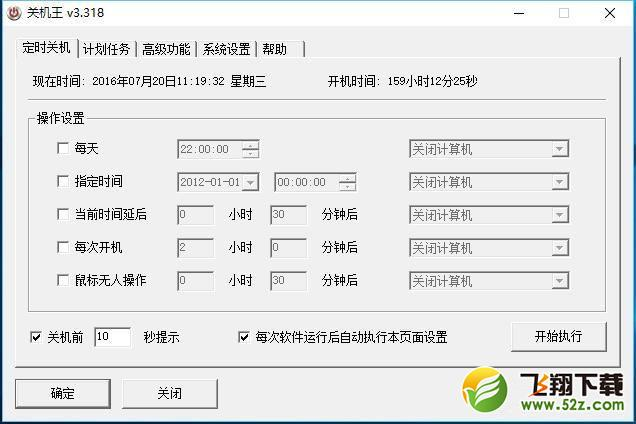关机王自动定时关机软件官网最新版下载