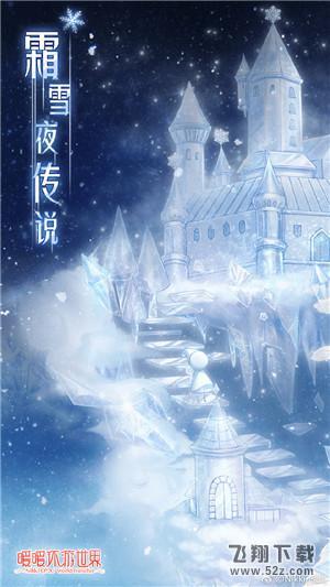 暖暖环游世界霜雪夜传说怎么得 霜雪夜传说套装图鉴获取方法详解