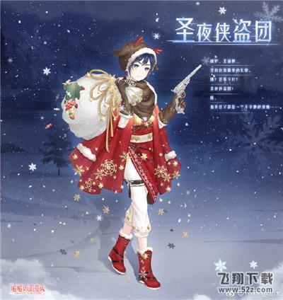 暖暖环游世界圣诞夜的侠盗团套装怎么得 圣诞侠盗团套装获取方式介绍