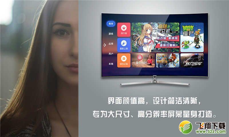 卓影市场智能电视安卓版下载
