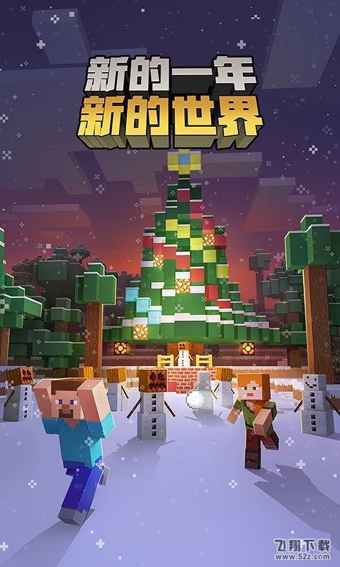 我的世界圣诞活动版V0.5.0.31341 最新版