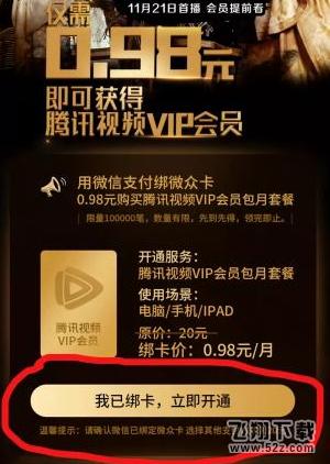 0.98元充值1个月腾讯视频VIP 0.98元充值1个月腾讯视频VIP方法