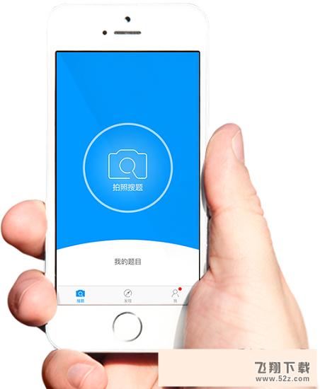小猿搜题手机app客户端下载