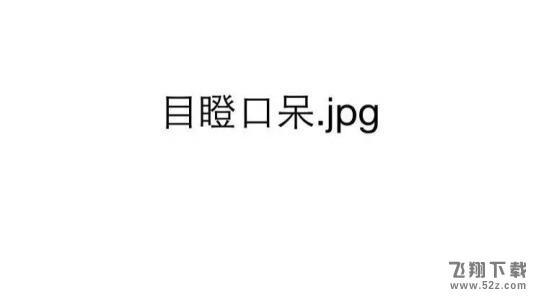 .jpg是什么意思_话后面加jpg是什么梗_.jpg梗的由来出处详解