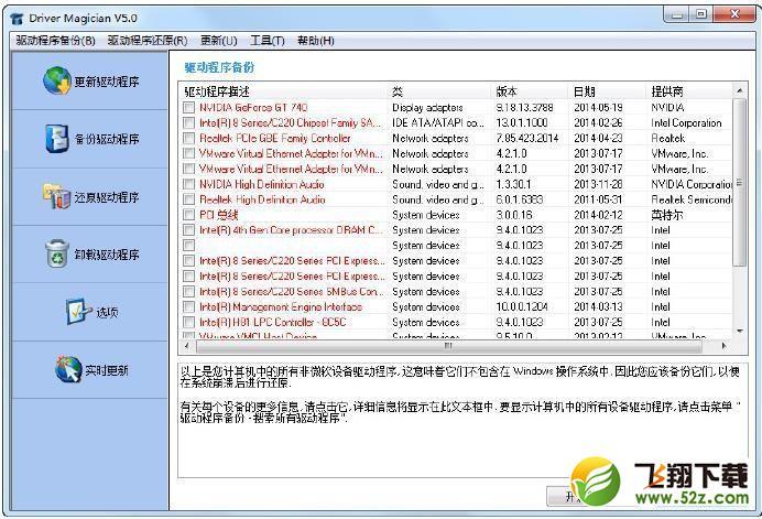 驱动程序备份工具汉化注册版下载