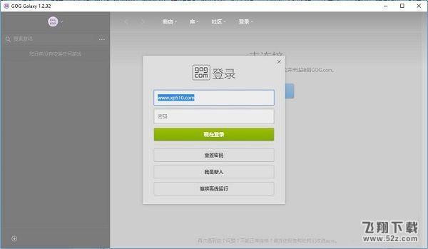 GOG Galaxy平台简体中文版下载