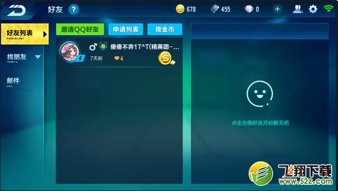 QQ飞车手游亲密度怎么提升 QQ飞车手游亲密度快速提升方法一览